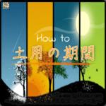 【土用のスピリチュアル】土用の期間の過ごし方で開運する方法!