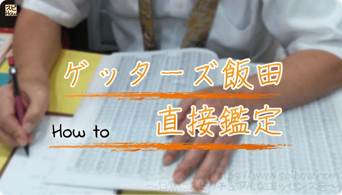 ゲッターズ飯田に直接鑑定してもらう今一番アツい方法とは!?