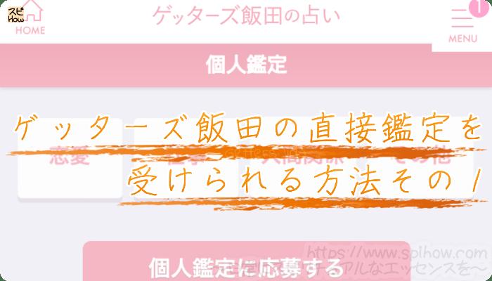 ゲッターズ飯田の直接鑑定を受けられる方法!スマホの占いアプリ
