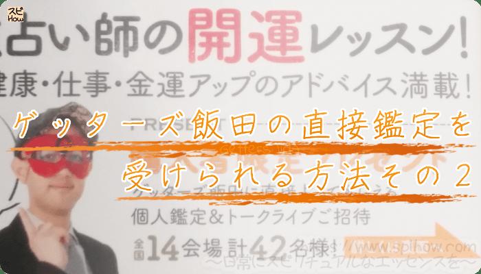 ゲッターズ飯田の直接鑑定を受けられる方法!2018年の五星三心占い本