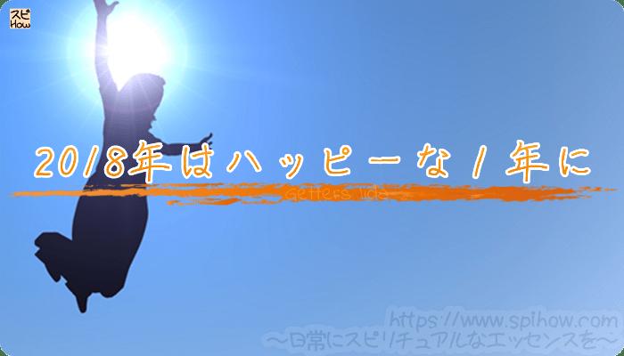 ゲッター飯田の占いで2018年はハッピーな1年に
