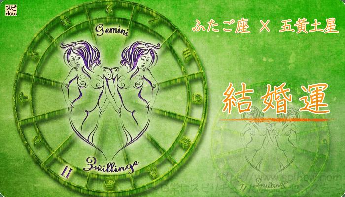 ふたご座×五黄土星【結婚運】