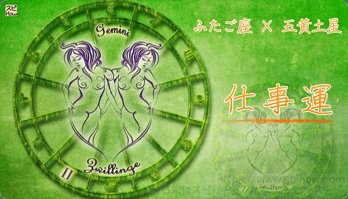 ふたご座×五黄土星【仕事運】