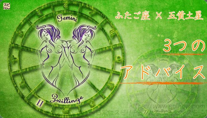ふたご座×五黄土星【2018年をもっとHAPPYに!3つのアドバイス】