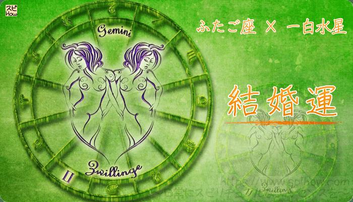 ふたご座×一白水星【結婚運】