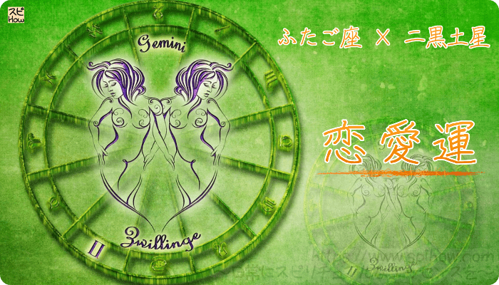 ふたご座×二黒土星【恋愛運】