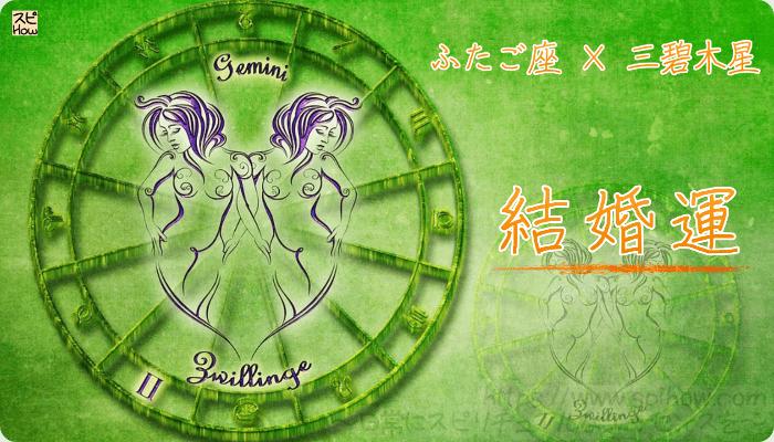 ふたご座×三碧木星【結婚運】