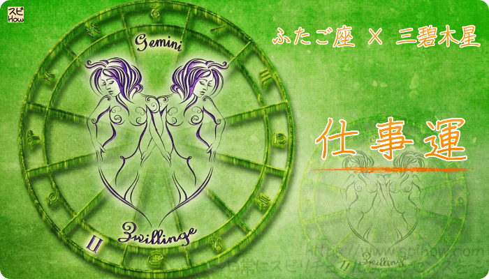 ふたご座×三碧木星【仕事運】