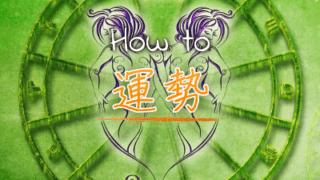 持ち前の行動力で凶運を跳ね返せ!ふたご座×四緑木星の2018年の運勢