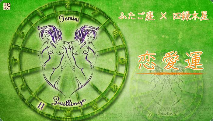 ふたご座×四緑木星【恋愛運】