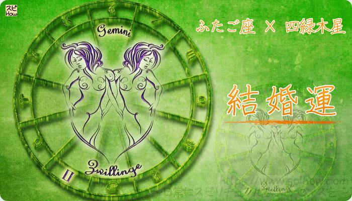 ふたご座×四緑木星【結婚運】