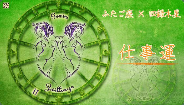 ふたご座×四緑木星【仕事運】