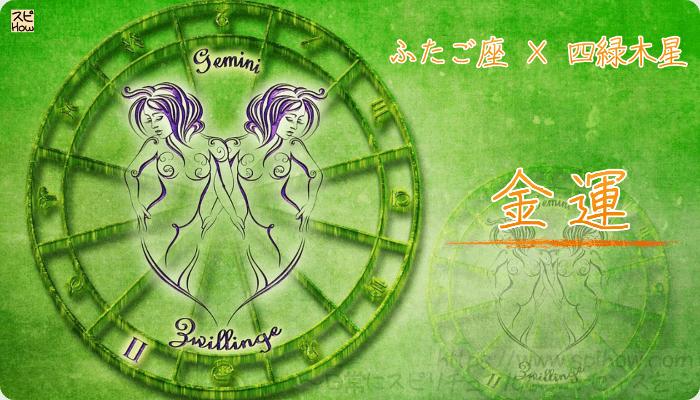 ふたご座×四緑木星【金運】