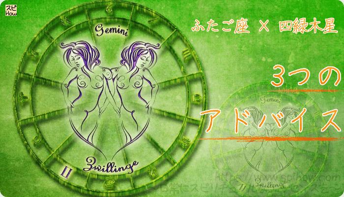 ふたご座×四緑木星【2018年をもっとHAPPYに!3つのアドバイス】