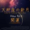 天秤座の新月に開運する方法!2017年10月20日は人間関係を見直す事で開運へ