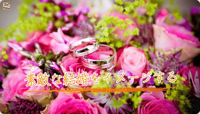 結婚を望んでる方は結婚の明るい未来をイメージするべし