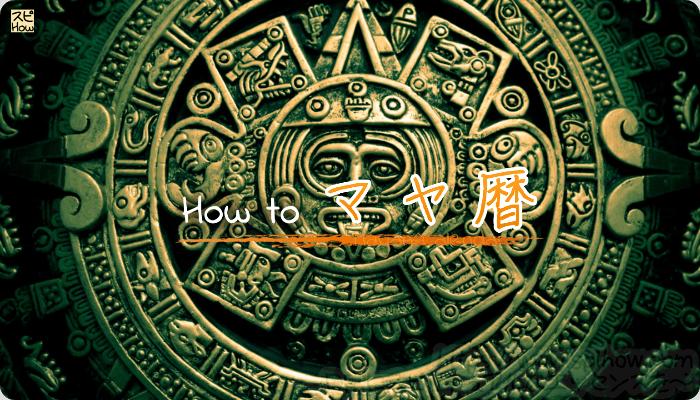 マヤ文明が残した財産!「マヤ暦」の不思議とマヤ暦の使い方とは?