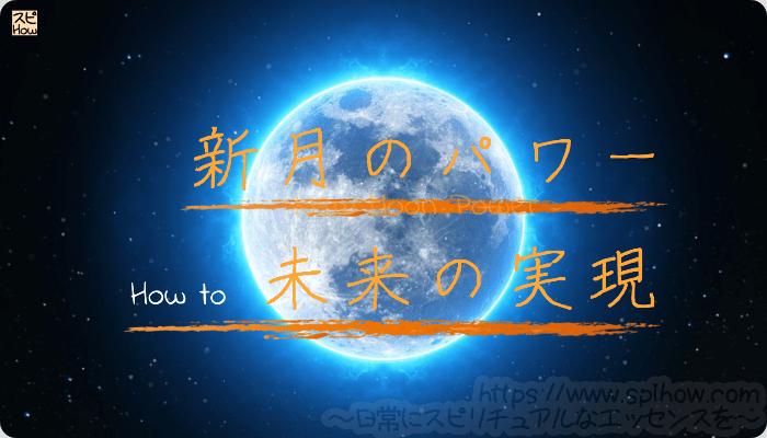新月にするべきこと!新月のパワーを借りて素敵な未来を実現する方法