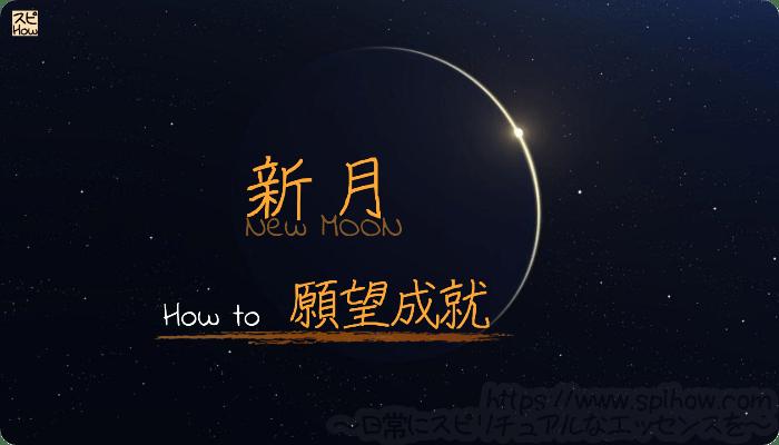 始まりのエネルギーが最強の新月とともにスタート♡新月からはじめて願望成就する方法