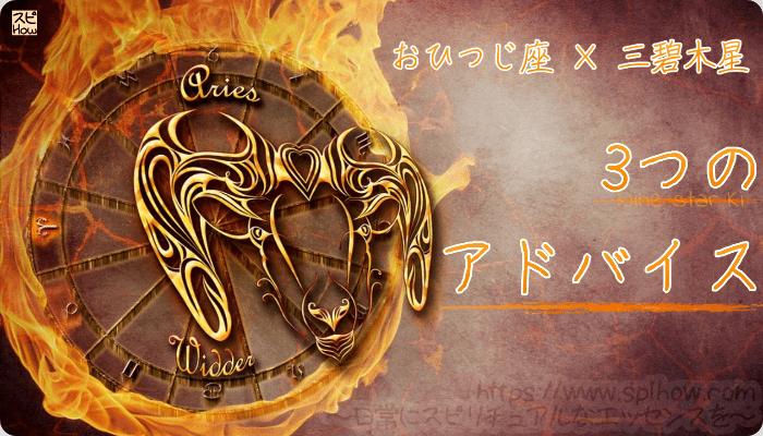 おひつじ座×三碧木星【2018年をもっとHAPPYに!3つのアドバイス】