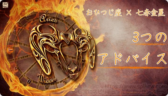 おひつじ座×七赤金星【2018年をもっとHAPPYに!3つのアドバイス】