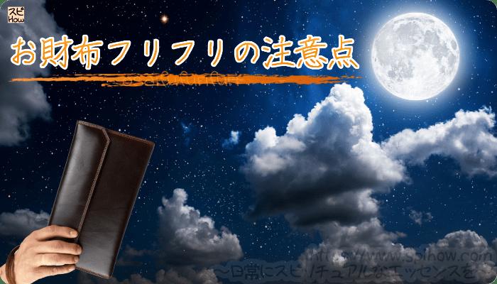 満月の日のお財布フリフリの注意点
