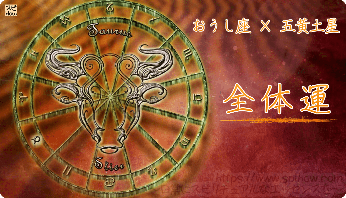 おうし座×五黄土星【全体運】