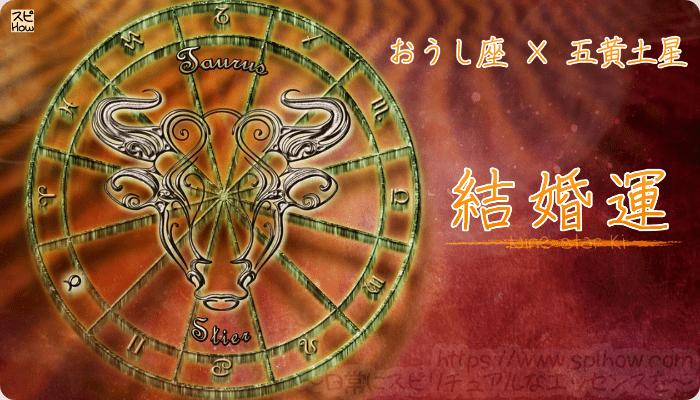 おうし座×五黄土星【結婚運】