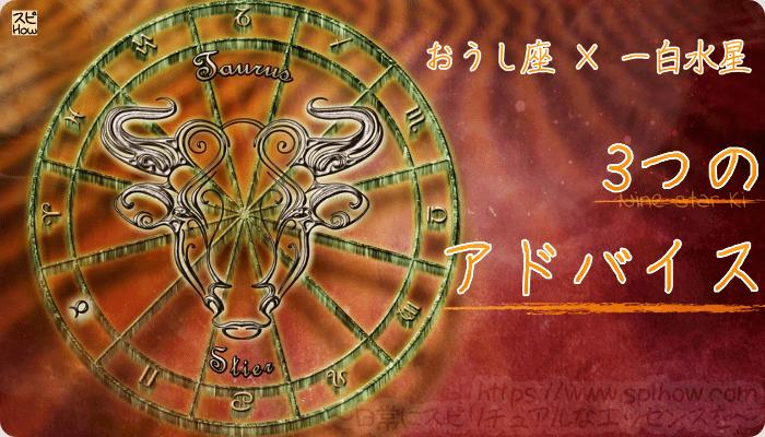 おうし座×一白水星【2018年をもっとHAPPYに!3つのアドバイス】