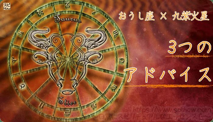 おうし座×九紫火星【2018年をもっとHAPPYに!3つのアドバイス】