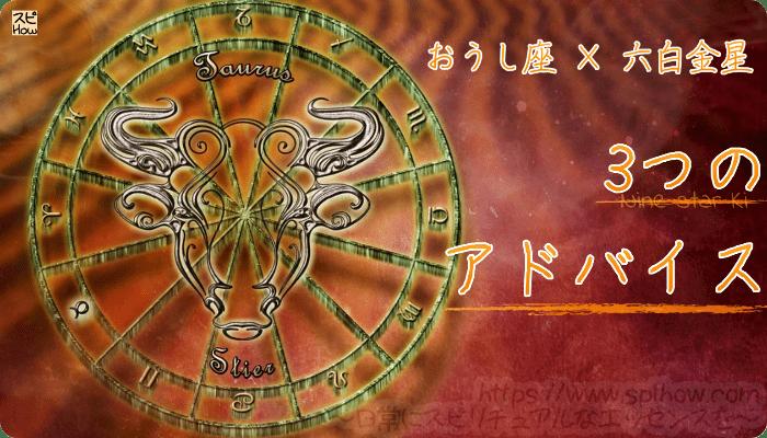 おうし座×六白金星【2018年をもっとHAPPYに!3つのアドバイス】