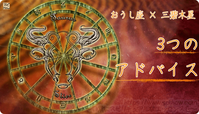 おうし座×三碧木星【2018年をもっとHAPPYに!3つのアドバイス】