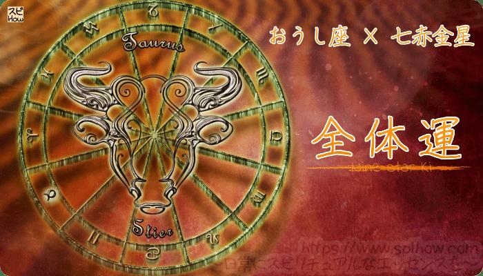おうし座×七赤金星【全体運】