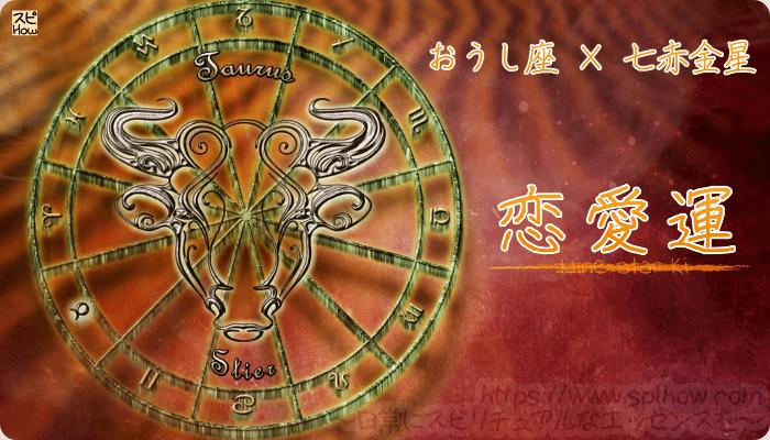 おうし座×七赤金星【恋愛運】