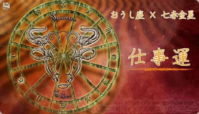 おうし座×七赤金星【仕事運】