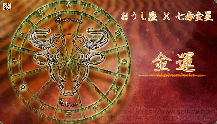 おうし座×七赤金星【金運】