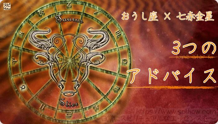 おうし座×七赤金星【2018年をもっとHAPPYに!3つのアドバイス】
