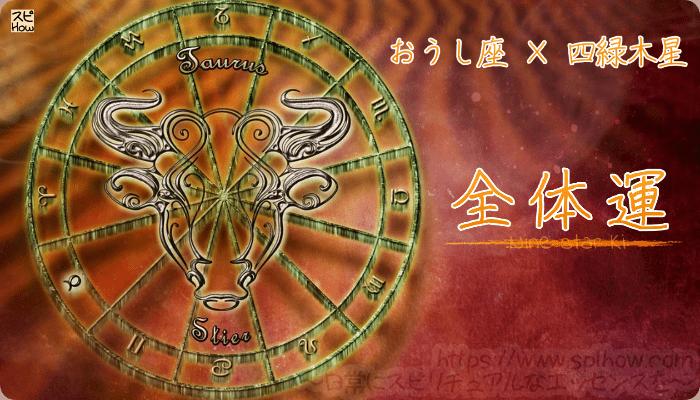 おうし座×四緑木星【全体運】
