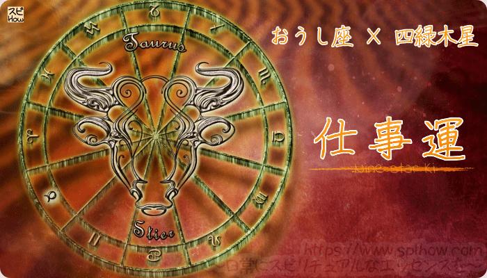 おうし座×四緑木星【仕事運】
