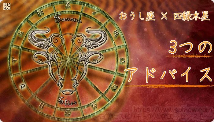 おうし座×四緑木星【2018年をもっとHAPPYに!3つのアドバイス】