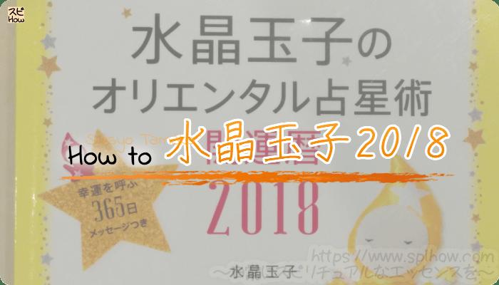 ゲッターズ飯田も嫉妬する「水晶玉子」の2018年の占いをいち早く利用する方法