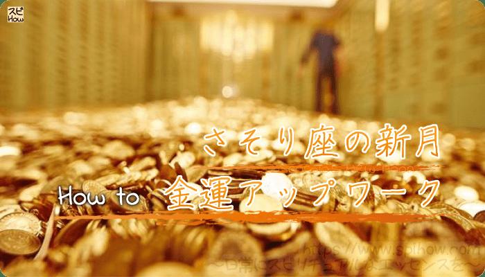 11月18日の特別なさそり座の新月の金運アップワーク!一生お金に困らない人生を送る方法