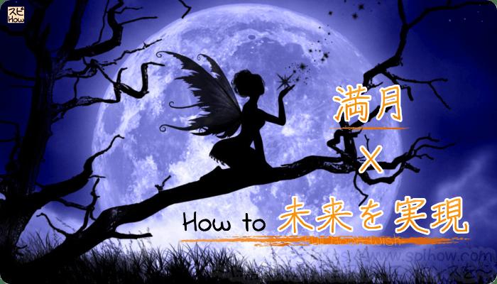 満月の日の誤解を解いてハッピーな未来を実現する方法!満月の日はお願い事をしちゃダメ