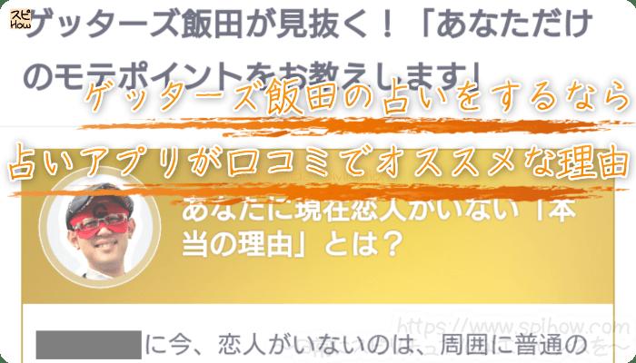 口コミでゲッターズ飯田の占いをするなら占いサイトがオススメな理由