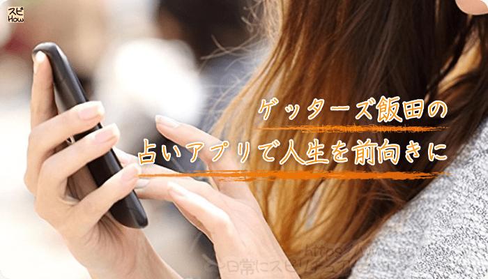 ゲッターズ飯田の占いサイト&アプリで人生を前向きに