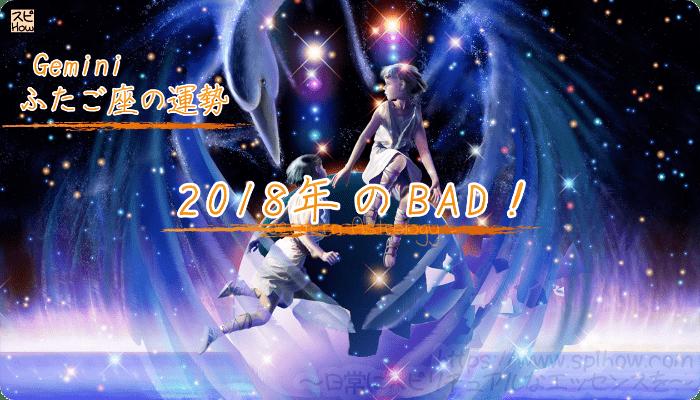 【ふたご座の2018年の運勢】2018年のBAD!