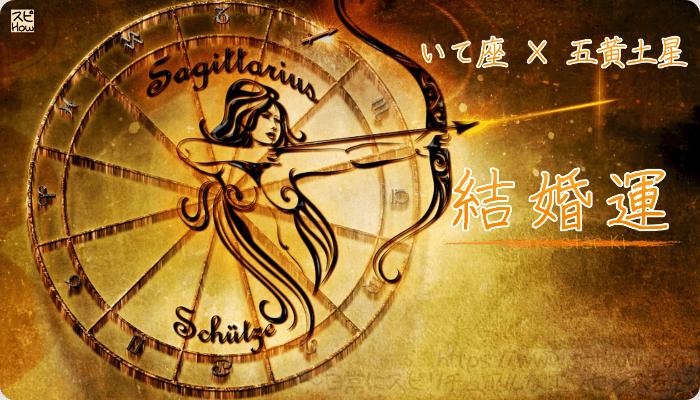 いて座×五黄土星【結婚運】