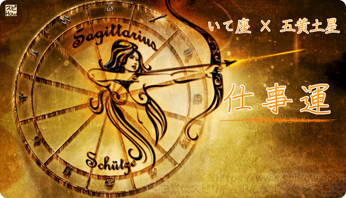 いて座×五黄土星【仕事運】