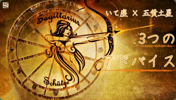 いて座×五黄土星【2018年をもっとHAPPYに!3つのアドバイス】