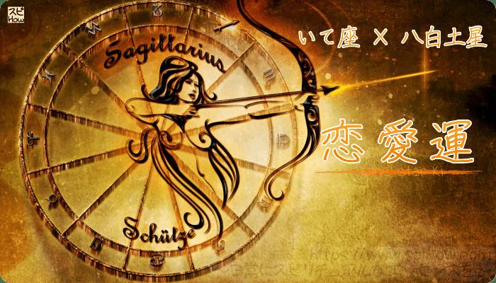 いて座×八白土星【恋愛運】